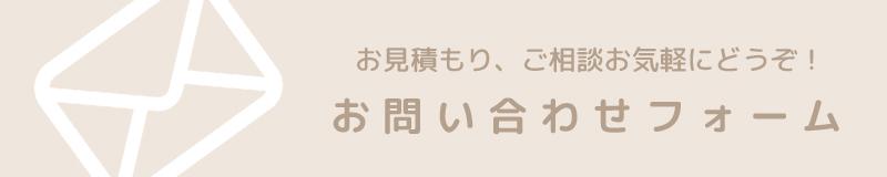 メールフォームボタン